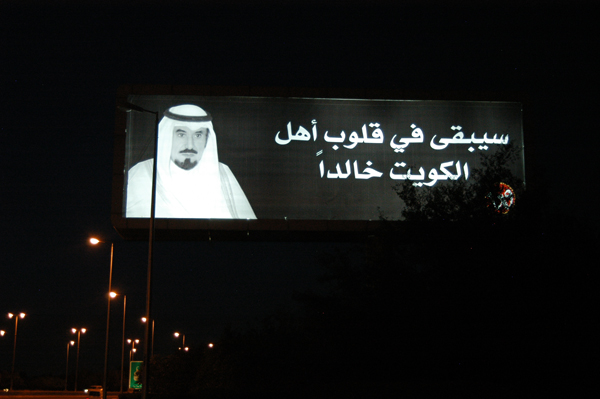 He will remain in the hearts of the people of Kuwait forever