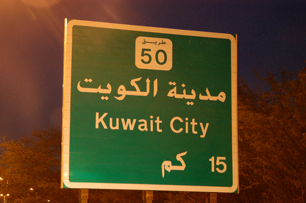 Kuwait City is 15 km from the airport