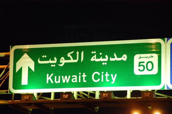 Medina al-Kuwait