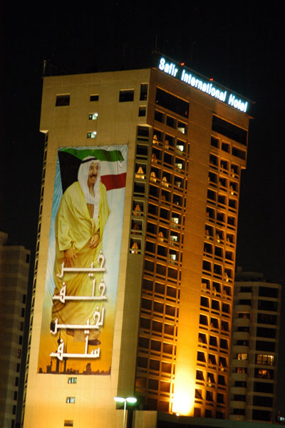 Safir International Hotel, Kuwait City