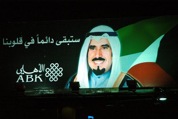 ABK Al-Ahli Bank of Kuwait