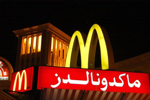 McDonalds in Arabic, Sharq Market