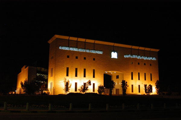 Al-Babtain Central Library for Arabic Poetry, Kuwait City