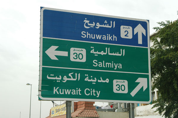 Kuwait City street sign