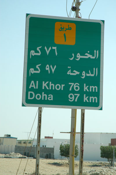 Qatar Route 1 from Al Ruweis