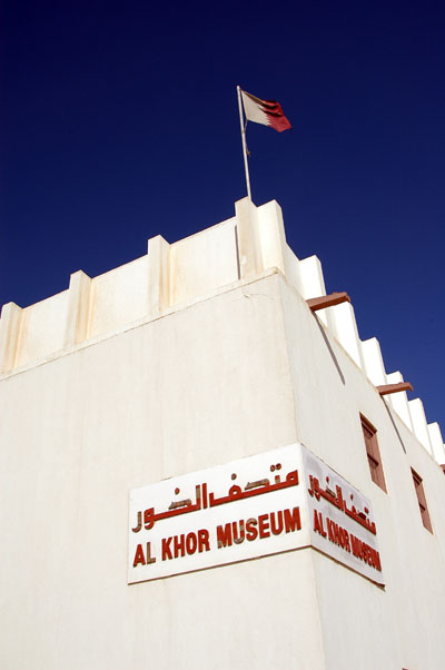 Al Khor Museum