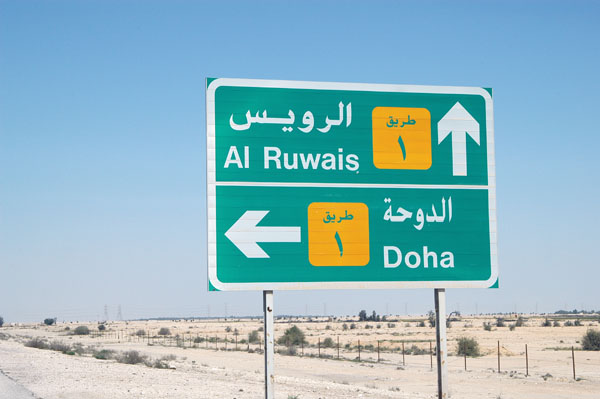 Al Ruwais is in the far north of Qatar, about 100 km from Doha