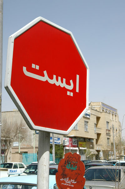 Iranian stop sign ayst