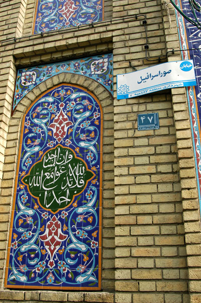 Tile panel on a mosque NW of Golestan Palace