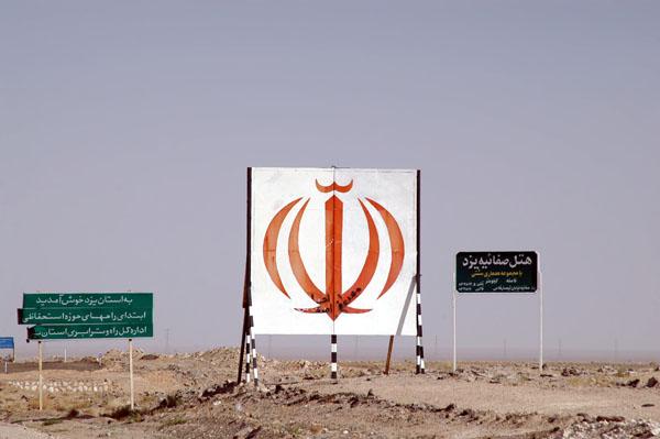The symbol of the Islamic Republic is a stylized version of the word Çááå Allah