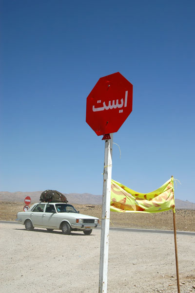Persian stop sign off the Isfahan-Shiraz highway