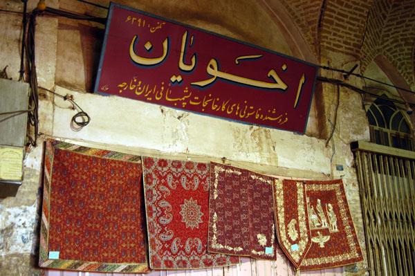 Yazd cloth in the bazaar