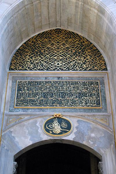 Imperial Gate, Topkapi Palace, 1478