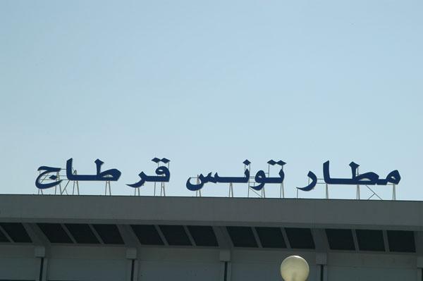 Matar Tunis Qartaj