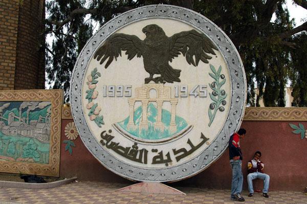 Municipality of Kasserine 1945-1995