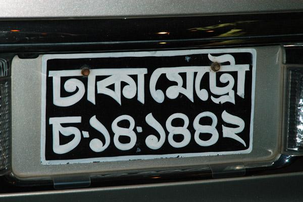 Hand-painted Bangladesh License Plate