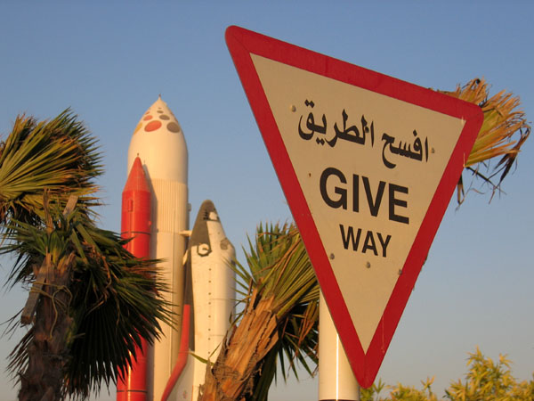 Dubailand Sales Centre, Give way sign (Yield) in Arabic