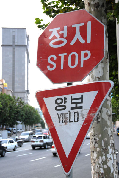 Korean stop and yield signs