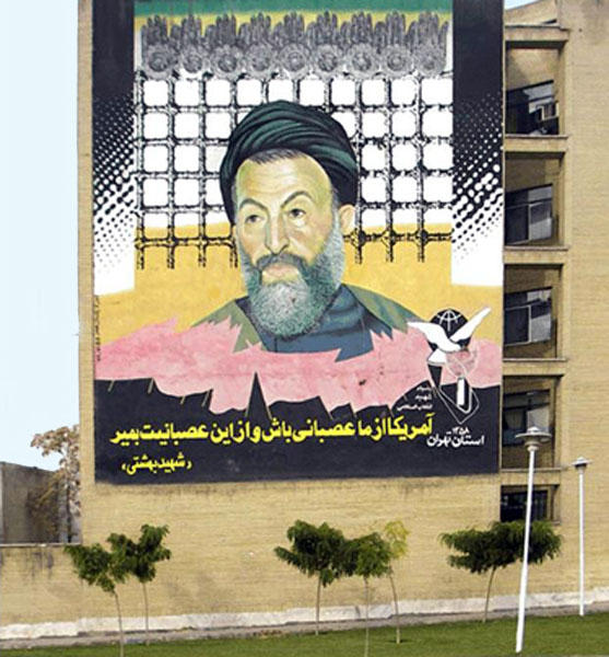 American Government get angry from us (Islamic Republic Of Iran) and die from it. Shahid Beheshti