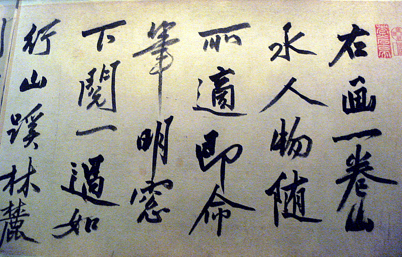 Shen Zhou 1427-1510 Ming dynasty.