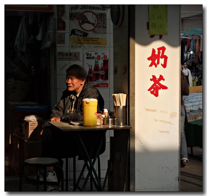 milk tea & wanchai people ...