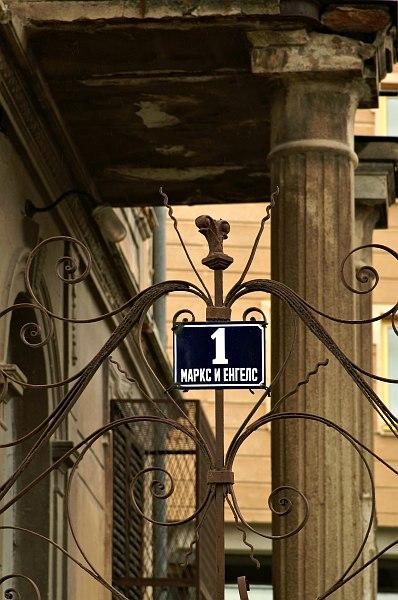 Bitola - Marx and Engels Street