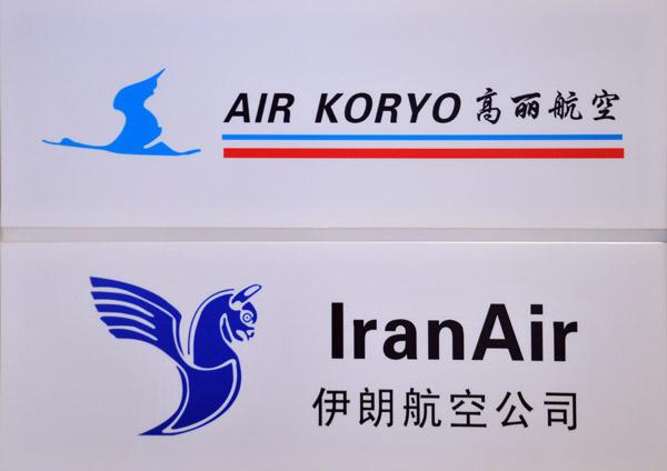North Koreas Air Koryo and Iran Air use the same lounge at Beijing Terminal 2