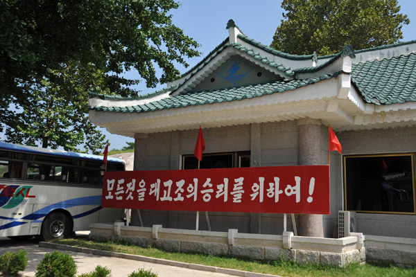 Gift shop near at the entrance to the Koryo Museum