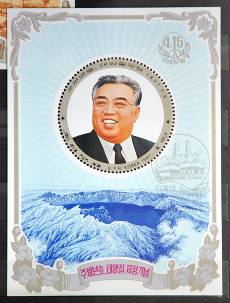 DPRK stamp with President Kim Il Sung