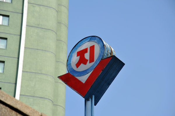 Sign for the Pyongyang Metro 지