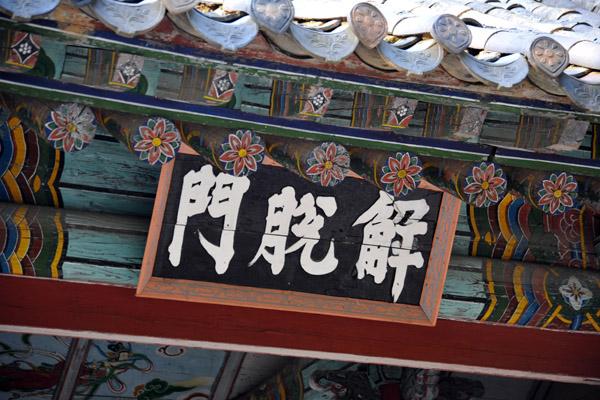 Haetal Gate 解脫門  Pohyon Temple