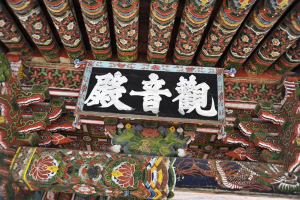觀音殿 - Kwanum Hall, Pohyon Temple