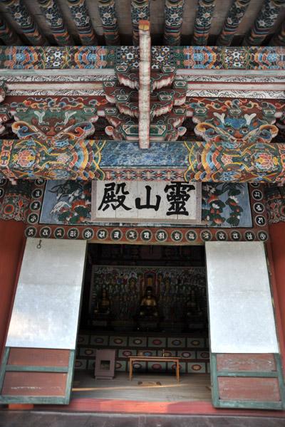 Ryongsan Hall, Pohyon Temple