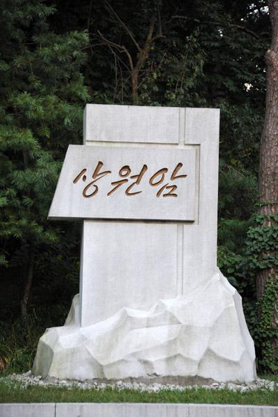 Sangwon Hermitage trailhead