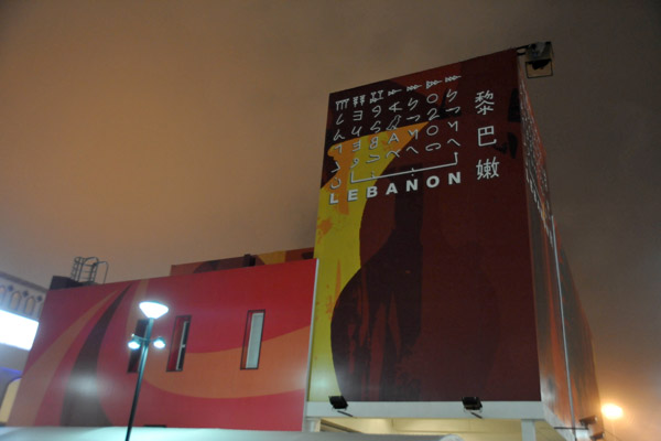 Lebanon Pavilion
