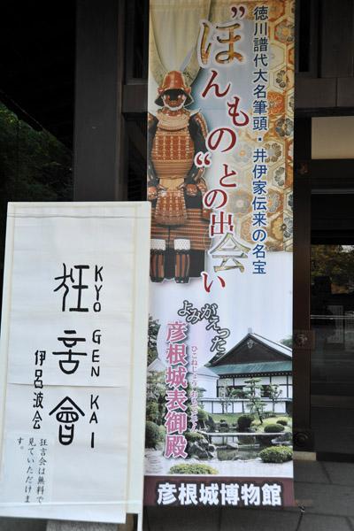 Kyo Gen Kai
