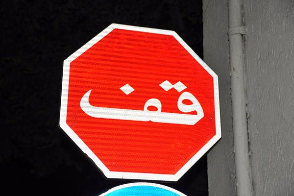 Arabic-only Stop Sign, Tripoli-Libya