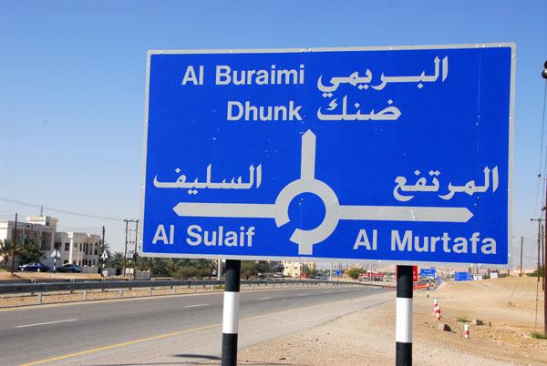 Roundabout in Ibri for Al Sulaif and Buraimi