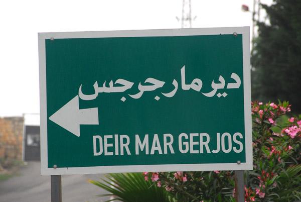 Deir Mar Gerjos - Monastery of St. George