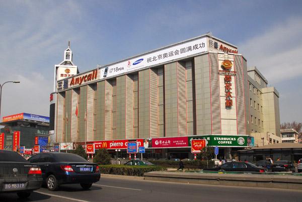 Guiyou Department Store, Jianguomennei  DaJie, Beijing