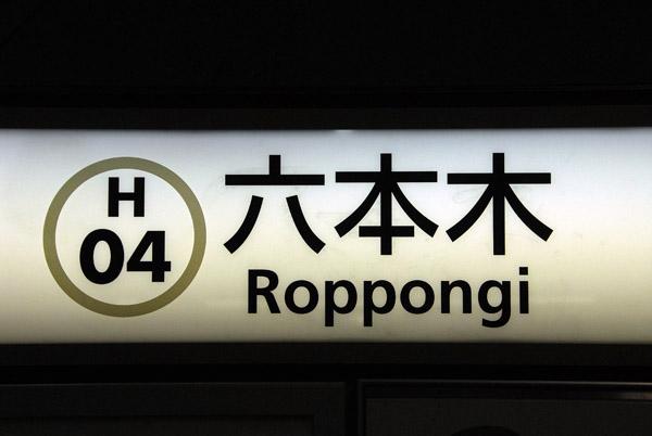 Tokyo Subway - Roppongi