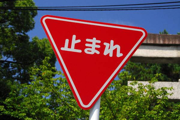 Japanese stop sign - 止まれ - tomare