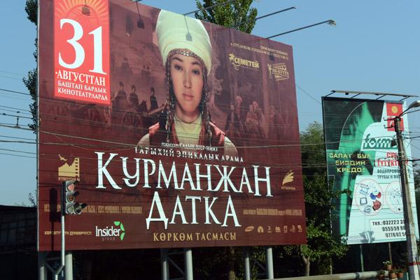 Kyrgyzstan Sep14 2708.jpg