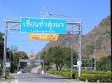 Thanthungna Dam Entrance