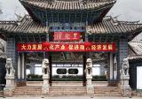 Heilongtan, Lijiang (Dec 05)