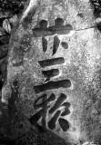 memorial stone.jpg