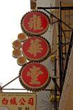Bird's Nest Shop  - Macau