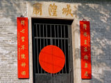 Temple - Macau