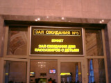 Yekaterinburg Train Station (2).jpg