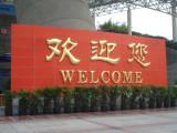China - 中国